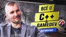 ЯЗЫК ЯЗЫКОВ! / Всё про C и разработку игр / Интервью с Lead Core Developer World of Tanks Blitz