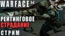 WarFace стрим РМ ПВП / Снайпер Альфа