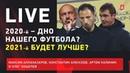 Революция в «Локо» / Пауза в «Спартаке» / 2020-й – дно нашего футбола / Live