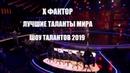 Х ФАКТОР / ЛУЧШИЕ ТАЛАНТЫ МИРА / ШОУ ТАЛАНТОВ 2019