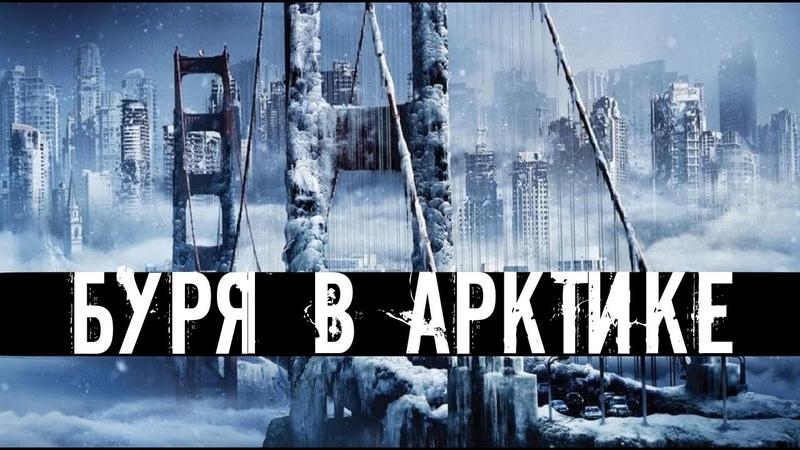 НЕРЕАЛЬНО КРУТОЙ ФИЛЬМ Буря в Арктике Зарубежные фильмы боевики детективы