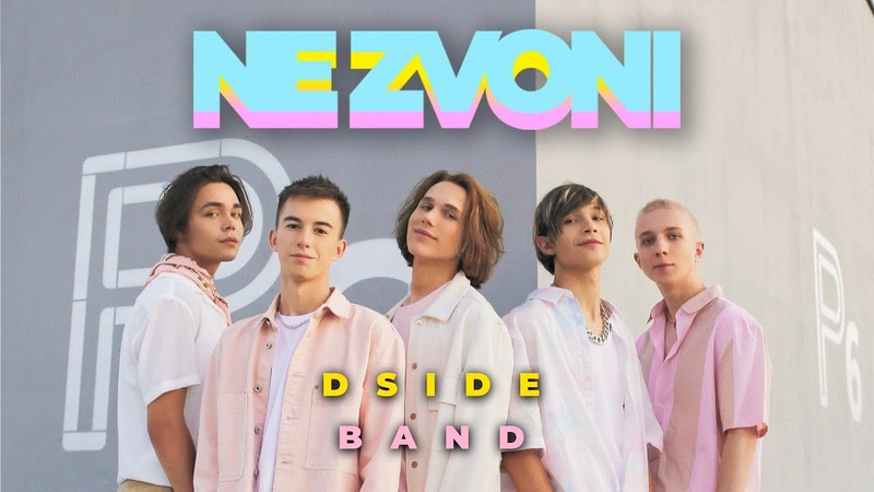 DSIDE Band - Не звони • Украина | 2021