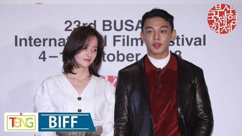 BIFF 풀영상 유아인·전종서 '버닝' 부산국제영화제 오픈토크 Burning Ah in YOO Jong seo JUN