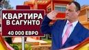Недвижимость Испании. Квартира 4 комнаты за 40 тысяч в Сагунто Валенсия.