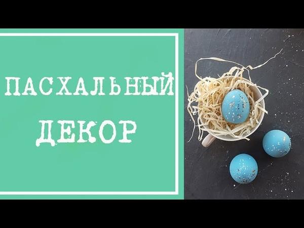 Современная крашенка красим яйца к Пасхе по новому Необычный способ окраски яиц Пасхальный декор