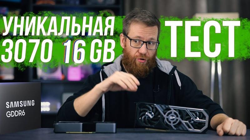 Доработанная RTX 3070 16Gb видеопамяти тест сравнение с обычной 3070