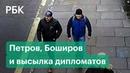 Чехия высылает российских дипломатов. Петров и Боширов объявлены в розыск. Что это значит