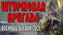 Военные фильмы 2021 ШТУРМОВАЯ БРИГАДА Фильм боевик 2021 про войну о диверсантах новинка