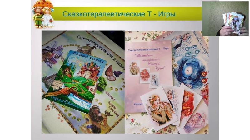 Мастер-класс Сказкотерапия и Куклотерапия