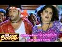 Chinnadamme Cheekulu Full Video Song Simhadri Jr. NTR Bhoomika S.S.Rajamouli ETV Cinema