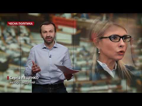 Навіщо Юлія Тимошенко позичила доньці свої мільйони, Чесна політика, @СЕРГІЙ ЛЕЩЕНКО