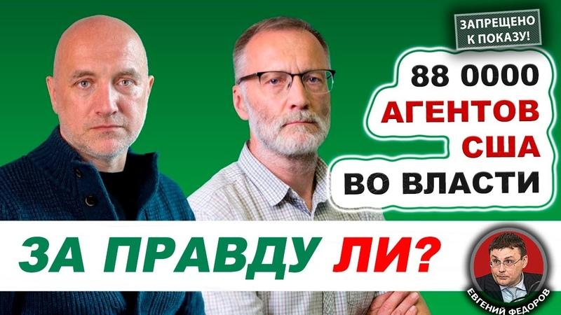 ШОК 88 000 агентов США во власти России