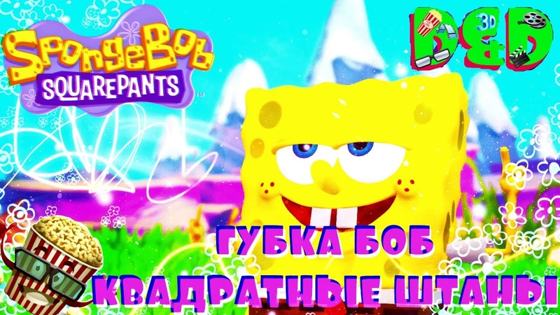 SpongeBob SquarePants 🧽 Battle for Bikini Bottom Rehydrated🧽 ГУБКА БОБ🧽 КВАДРАТНЫЕ ШТАНЫ 👖ПАТРИК