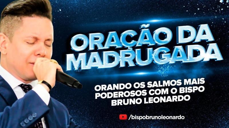 ORAÇÃO DA MADRUGADA 31 DE OUTUBRO