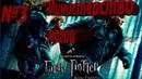 Гарри Поттер дары смерти часть 1- Министерство