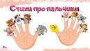 Весёлые стишки про пальчики Учим названия пальчиков Обучающие видео для детей