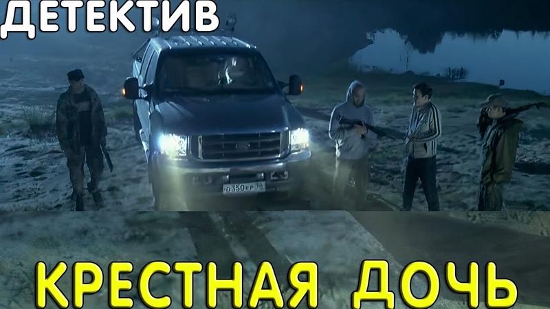 Крутейший фильм про разбои Государственная защита Крестная дочь Русские детективы