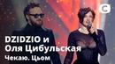 DZIDZIO и Оля Цибульская – Чекаю. Цьом. Праздничный концерт к 8 марта от СТБ 08.03.2021