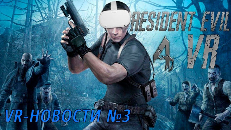 VR Новости RESIDENT EVIL 4 VR LONE ECHO 2 SNOWBOARDING PISTOL WHIP THE WALKING DEAD SAINTS SINNERS