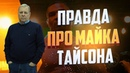 Владимир Гендлин. ПРАВДА О ТАЙСОНЕ
