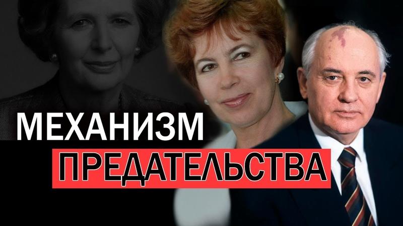 Раиса Горбачёва за кулисами распада СССР. Как мы потеряли Прибалтику