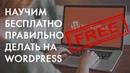 Как Создать Сайт На Wordpress Бесплатно! Что Такое Wordpress Заработать На Создании Сайта Урок 1