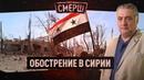 ⚡️Израиль и Иран военный конфликт Обострение в Сирии Киев готовит переброску военных СМЕРШ