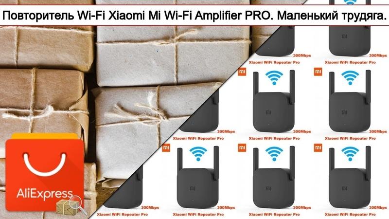 Повторитель Wi-Fi Xiaomi Mi Wi-Fi Amplifier PRO. Маленький трудяга.   Обзор