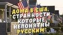 Что не так с домами в США. Странности, которые непонятны русским рассказывает американец