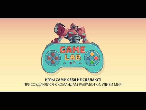Презентация концептов игр. Polygon Gamelab 9