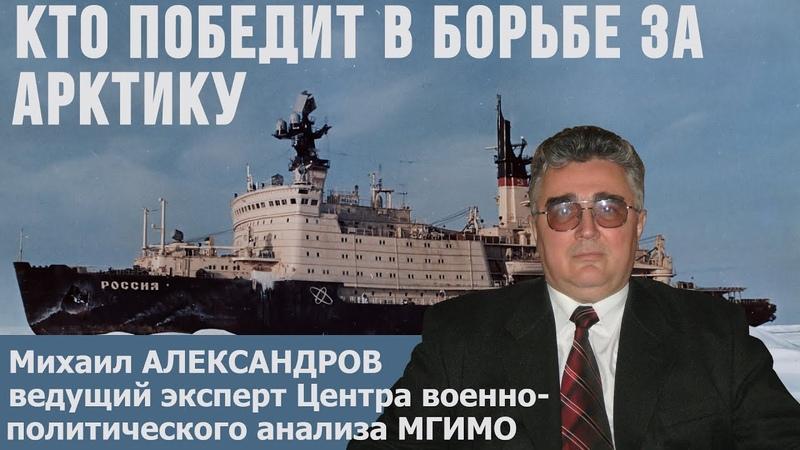 Кто победит в борьбе за Арктику и построит Северный морской путь. Эксперт МГИМО Михаил Александров