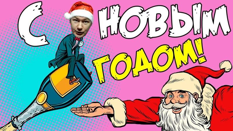 Дядька Андрейка Учусь Зарабатывать поздравляет с Новым Годом и желает Вам заработка в интернете