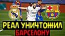 РЕАЛ УНИЧТОЖИЛ БАРСЕЛОНУ • Обзор Эль-Классико Реал Мадрид - Барселона