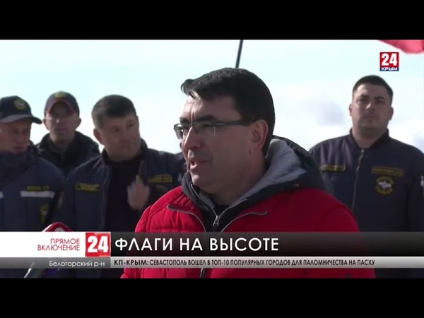 Сюжет КРЫМ 24 На Белой скале взвились флаги Российской Федерации и Республики Крым.