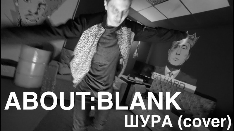ABOUT BLANK Ты не верь слезам Шура cover