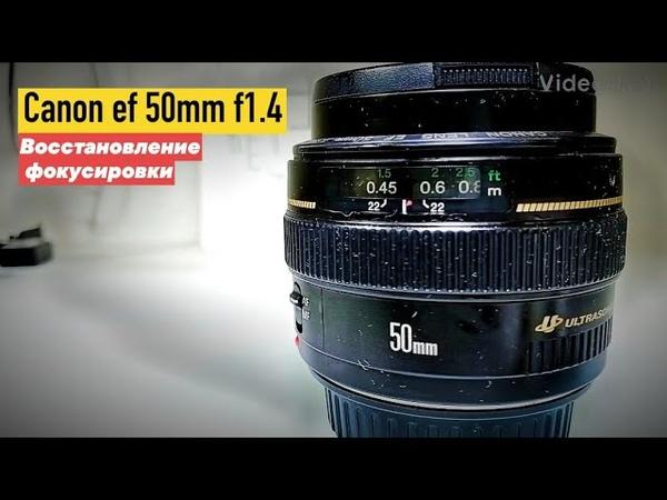 Canon ef 50mm f1.4 устраняем проблемы фокусировки после некачественного ремонта
