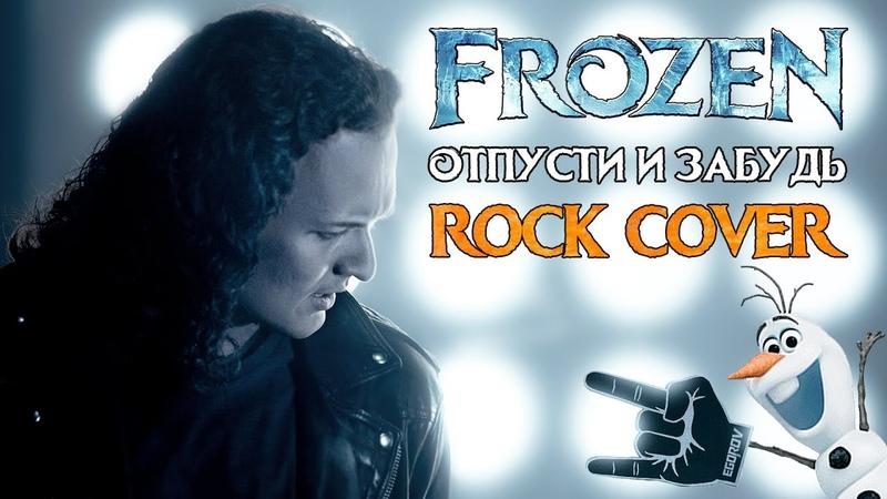 Frozen - Let It Go | Russian cover by EGOROV | Отпусти и забудь | Евгений Егоров | кавер на русском