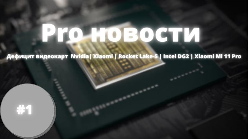 Pro новости 1 Дефицит видеокарт Nvidia Xiaomi Rocket Lake S Intel DG2 Xiaomi Mi 11 Pro