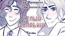 Белый Шиповник, хуманизации Архангельска и Сан-Франциско 1 часть I OC Animatic