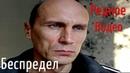 Виталий Дёмочка о беспределе редкое видео