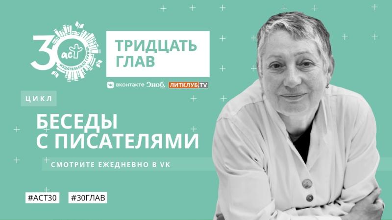 Видеокнига АСТ 30 глав Глава 4 Людмила Улицкая