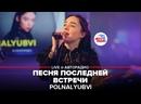 POLNALYUBVI - Песня Последней Встречи (LIVE @ Авторадио)
