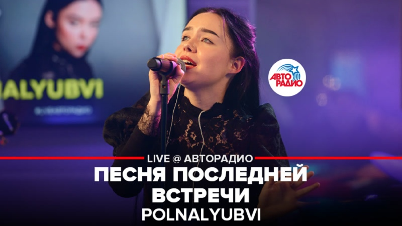 Видео POLNALYUBVI - Песня Последней Встречи (LIVE @ Авторадио) смотреть онлайн