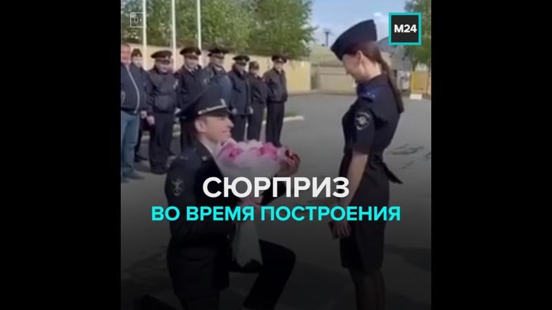 В ХМАО следователь сделал предложение своей девушке во время построения Москва 24