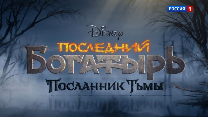 Последний богатырь Посланник Тьмы с 23 декабря в кино Россия 1