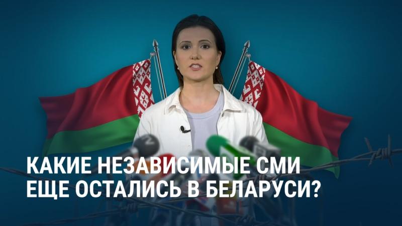 Какие независимые СМИ еще остались в Беларуси