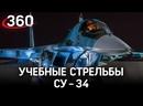 Су-34 уничтожил аэродром - видео работы истребителей-бомбардировщиков