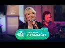 Живой концерт Кристины Орбакайте на Авторадио 2021