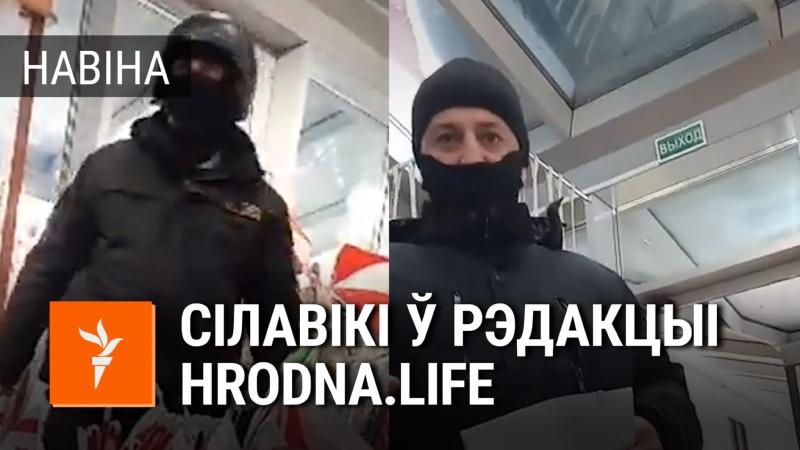 АМАП і міліцыя прыйшлі ў рэдакцыю Hrodna.life