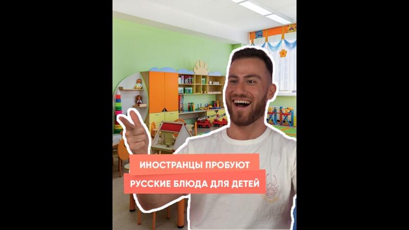 Иностранцы пробуют русские блюда для детей